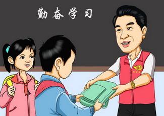 """宜章县""""中国好人""""谢运良关爱儿童漫画 (2).jpg"""