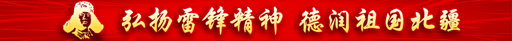 leifeng_ad (1).png