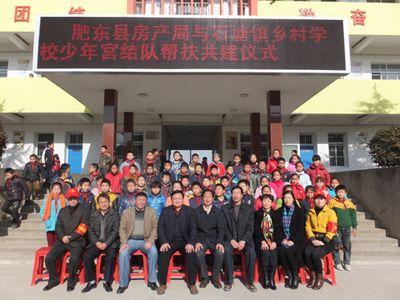 合肥肥东县房产局与乡村少年宫开展结对帮扶-