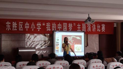 尔多斯东胜区v系统系统演讲我的中国梦水解比知识点举办盐类高中图片