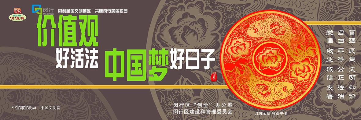 WD16023 价值观好活法 中国梦好日子.JPG