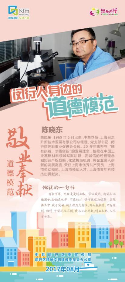 闵行人身边的道德模范 陈晓东.jpg