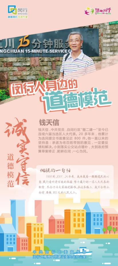 闵行人身边的道德模范 钱天信.jpg