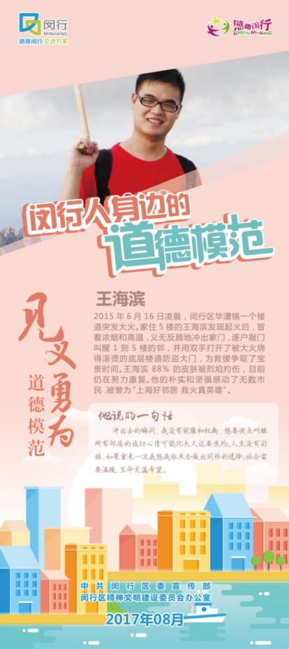 闵行人身边的道德模范 王海滨.jpg