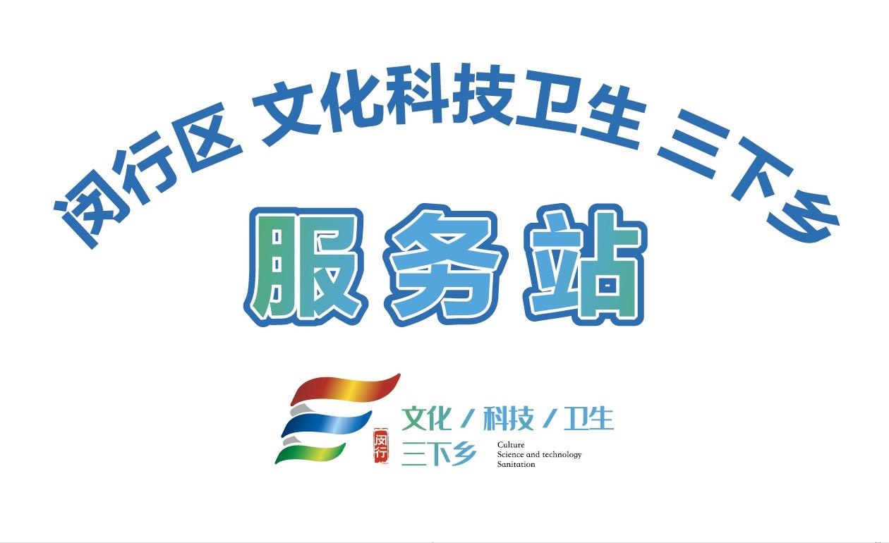 三下乡服务站.jpg