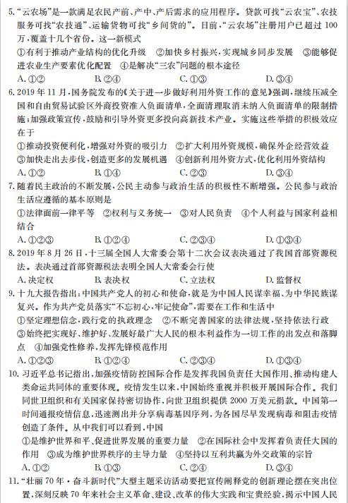 2020届湖南省普通高中学业水平合格性考试政治模拟试题(图片版)2