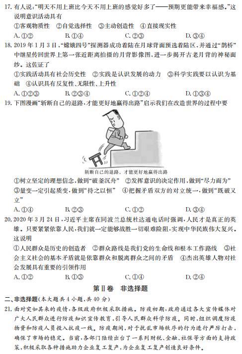 2020届湖南省普通高中学业水平合格性考试政治模拟试题(图片版)4