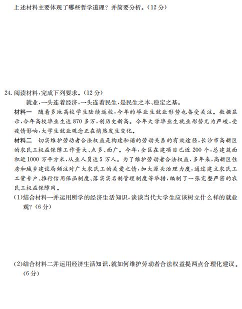 2020届湖南省普通高中学业水平合格性考试政治模拟试题(图片版)6