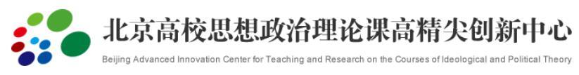 北京高校思想政治理论课高精尖创新中心.jpg