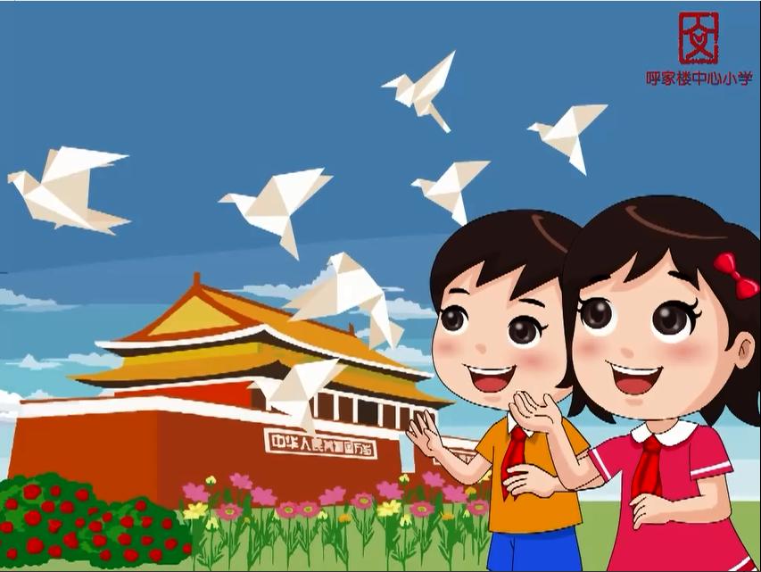 北京市朝阳区呼家楼中心小学鹿淼《自由是什么》-自由.png