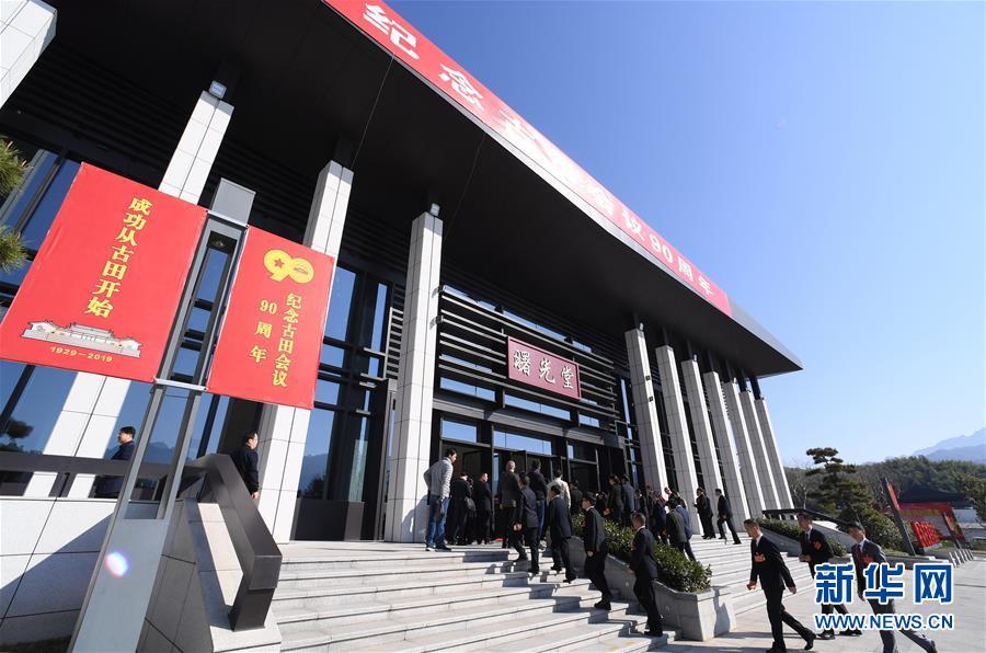 (时政)(2)纪念古田会议90周年大会举行