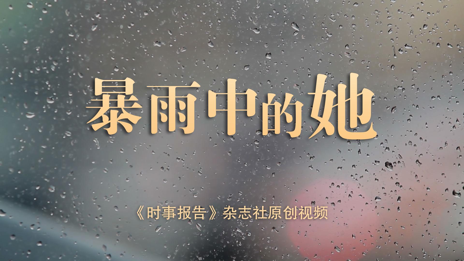 暴雨中的她-封面1080P.jpg
