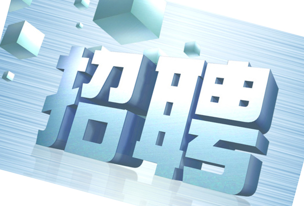 部直属事业单位招聘_赤峰市直属事业单位_上海事业单位招聘
