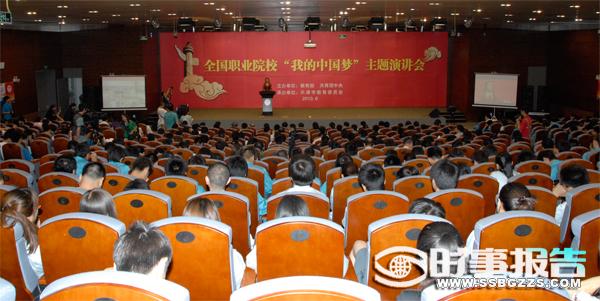 """畅谈对""""中国梦""""的理解和认识."""