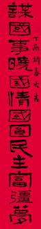 1.5谋国事,晓国情,国圆民主富强梦;立家风,传家训,家出文明友善人。张坤山2.jpg
