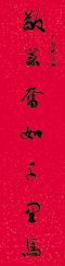 2.9敬业奋如千里马;立身勤比五更鸡。王志安1.jpg