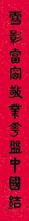 2.10雪影当窗,敬业花盘中国结;春风入户,围炉人醉小康年。张铜彦1.jpg