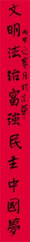 2.1文明法治,富强民主中国梦;敬业爱国,友善和谐大治年。李世俊1.jpg