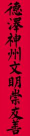 3.20德泽神州,文明崇友善;法安盛世,民主促和谐。洪铁军1.jpg