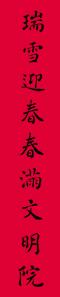 3.13瑞雪迎春,春满文明院;金鸡送福,福敲友善门。张宇1.jpg