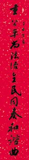 3.12重公平,尚法治,全民同奏和谐曲;兴民主,讲文明,万众共绘幸福图。张卫东1.jpg