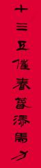 3.10十三五催春,春添马力;双百年圆梦,梦寄鹏程。何昌贵1.jpg