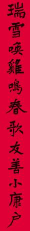 4.27瑞雪唤鸡鸣,春歌友善小康户;和风捎燕语,福挂文明中国年。--曲庆伟1.jpg