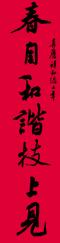 4.23春自和谐枝上见;福于友善蕊中寻。--李良东1.jpg