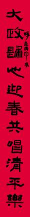 4.19大政归心,迎春共唱清平乐;强音震岳,反腐永无休止符。--冯印强1.jpg