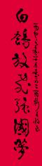 4.17白鸽放飞强国梦;金鸡领唱富民歌。丁申阳1.jpg