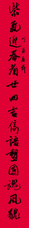 4.13紫气迎春,看廿四言隽语,塑国魂风貌;金鸡报福,喜双百载宏图,凝民意核心。--张胜伟1.jpg