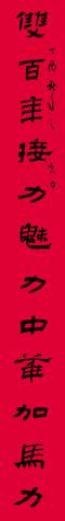 4.5双百年接力,魅力中华加马力;廿四字铭心,核心价值聚民心。张英俊1.jpg