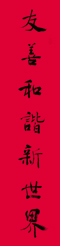 4.1友善和谐新世界;文明强盛好河山。崔廷瑶1.jpg