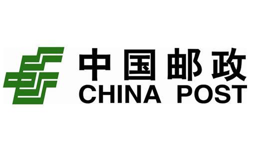 中国邮政.jpg