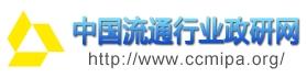 流通政研网.jpg