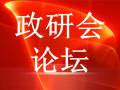政研会论坛.jpg