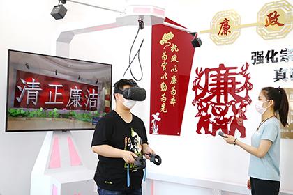 新兴街党群服务中心开放VR红色党建廉政教育展馆