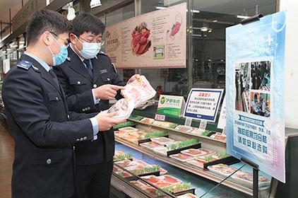 和平区市场监管局严查冷链食品