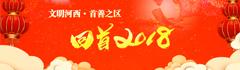 专题栏目banner.jpg