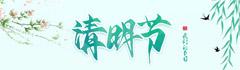 清明节.jpg