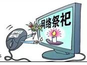 网络文明.png