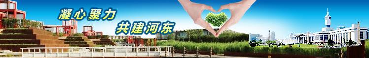 天津河东各街道举办活动