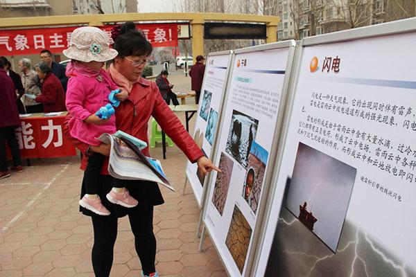 气象科普展板   23日上午,科普宣传工作者走进东蒲洼街蒲瑞祥园社区
