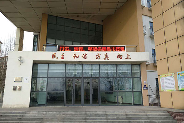 武清区未成年人小学生周末计划图片