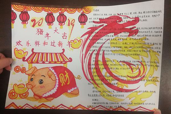 我区中小学生春节主题手抄报比赛活动圆满结束