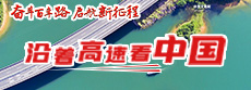 沿着高速看中国banner-230X83.jpg