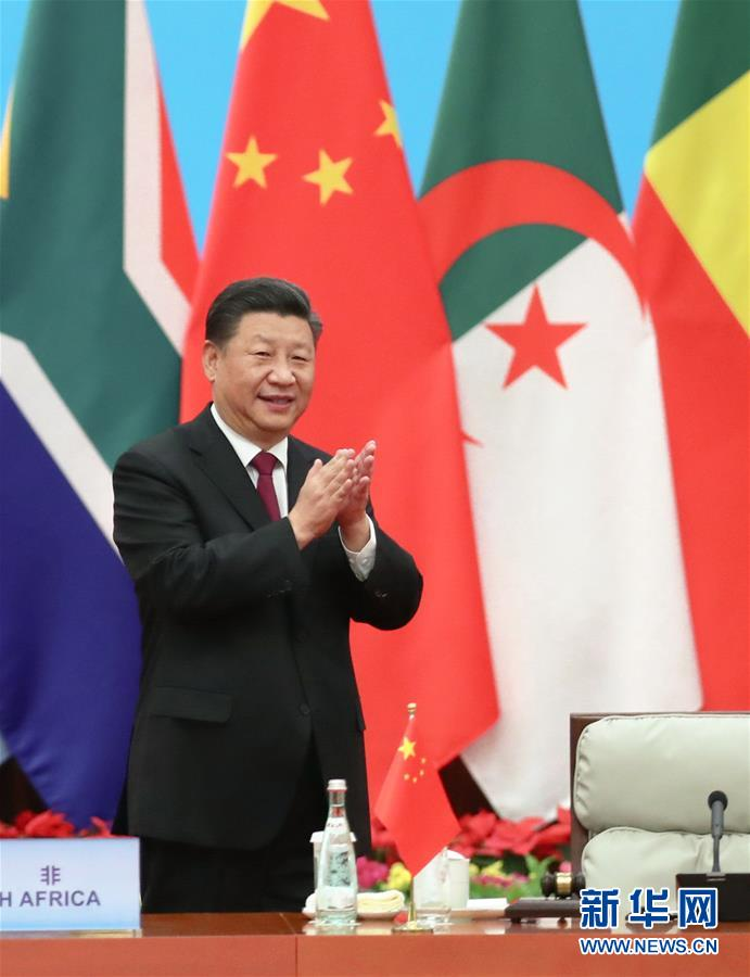 (中非合作论坛·XHDW)(2)中非合作论坛北京峰会举行圆桌会议