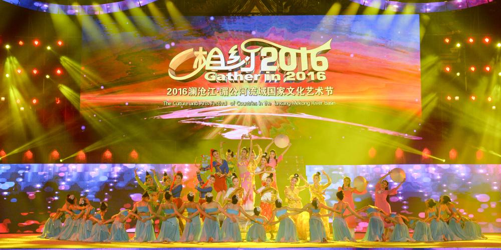 2016年澜沧江·湄公河流域国家文化艺术节开幕1 - 副本.jpg