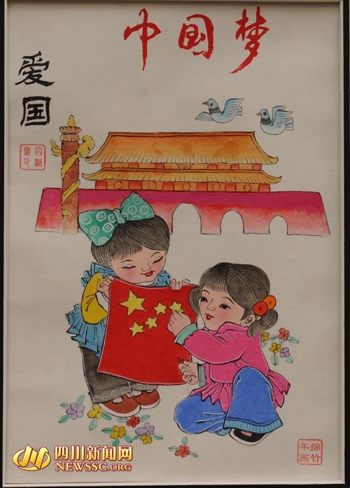 """""""我的价值观""""年画公益广告之""""爱国"""".王平 摄"""