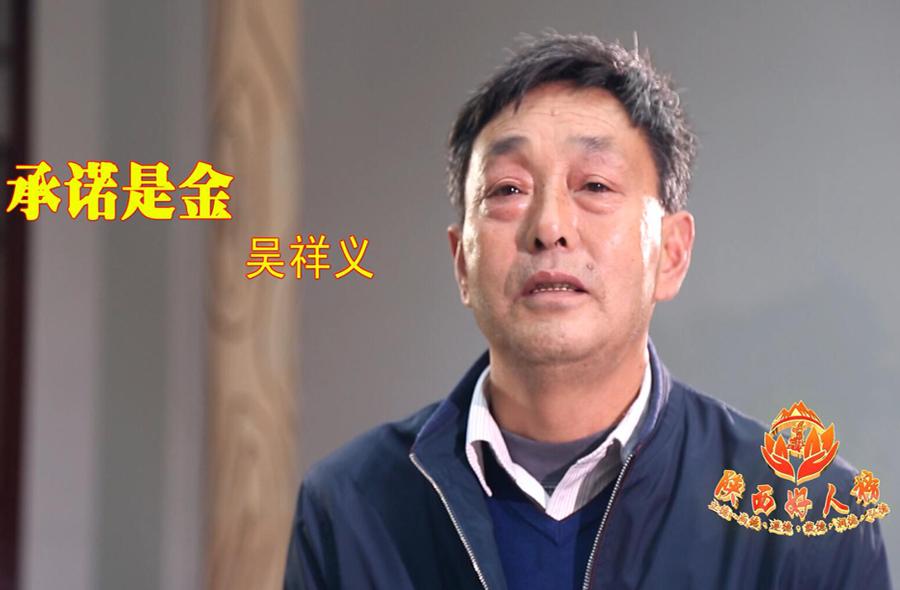 吴祥义 视频图.jpg